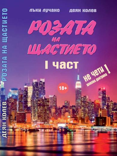 rozata 1.png - 305.79 Kb
